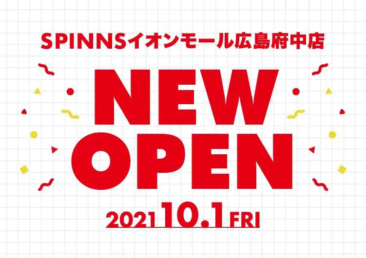 SPINNSがイオンモール広島府中店にOPEN!